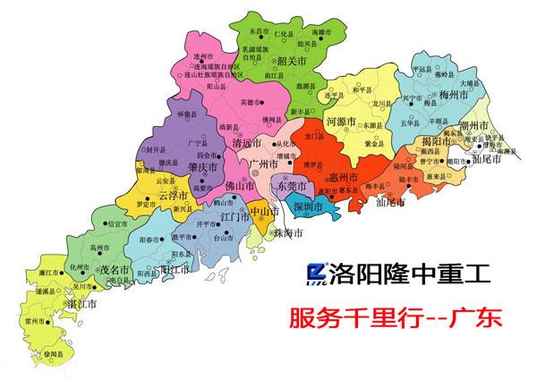 服务千里行广东